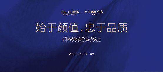 我乐正式与方太集团签署战略合作协议天津